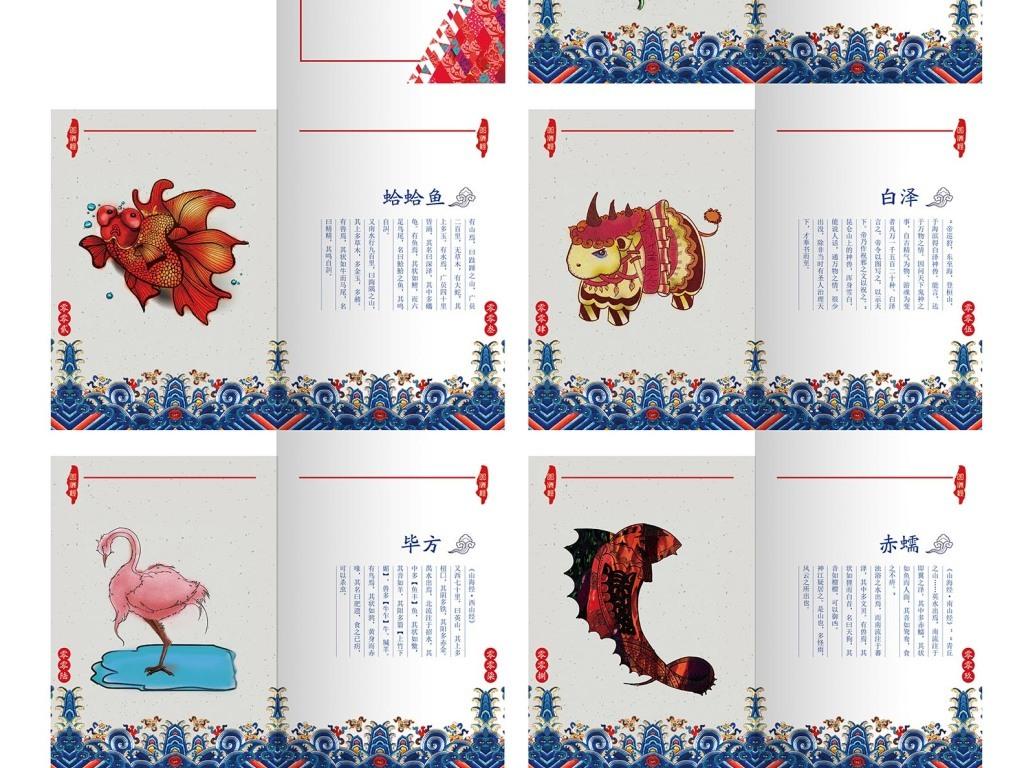 山海经宣传册古代中式书籍装帧设计