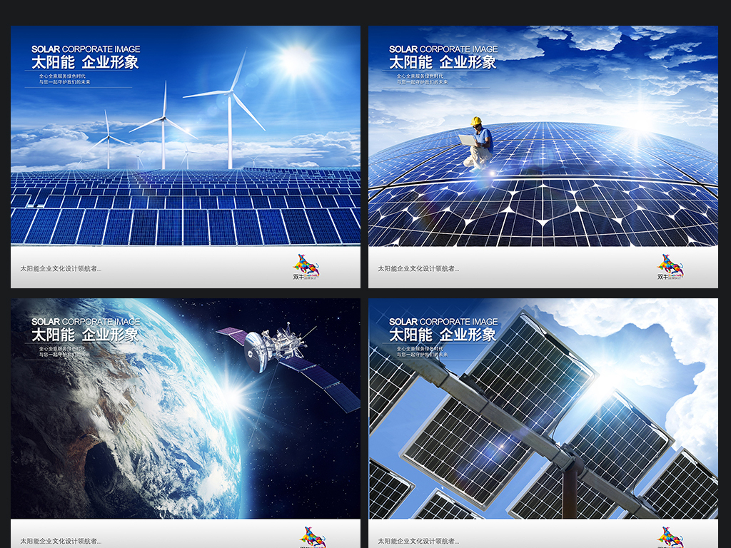太阳能企业形象海报