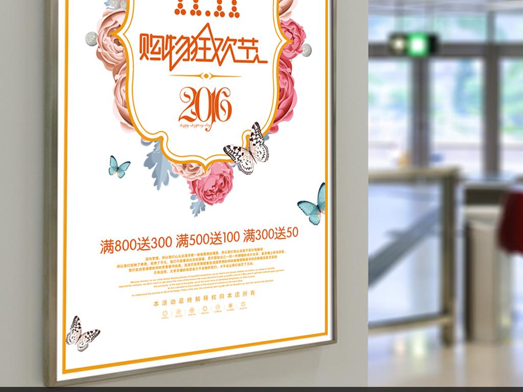 唯美双11促销宣传海报设计(图片编号:15707617)_pop