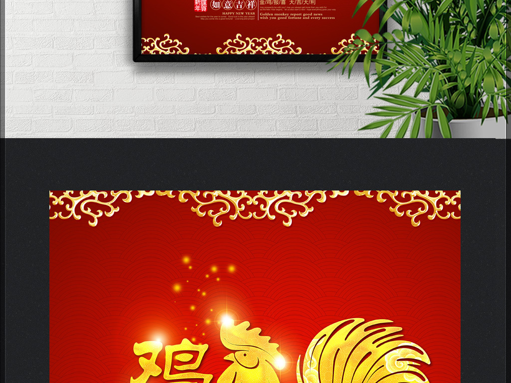 2017鸡年大吉鸡年海报
