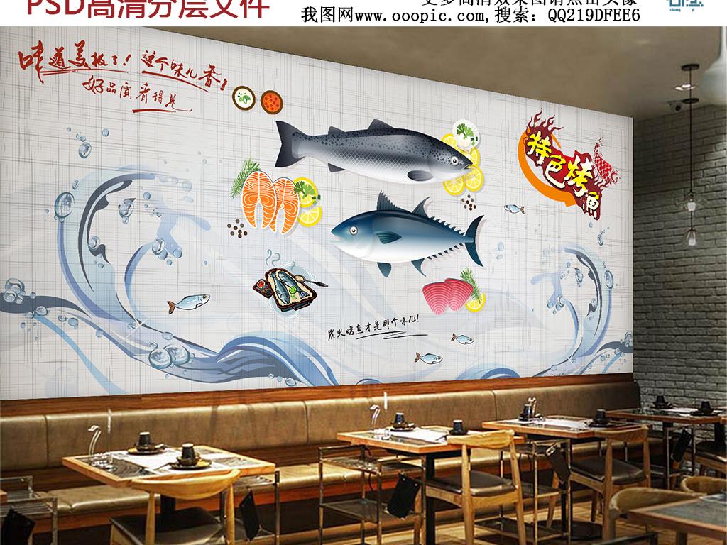 手绘烤鱼火锅店料理餐厅小吃店背景装饰壁