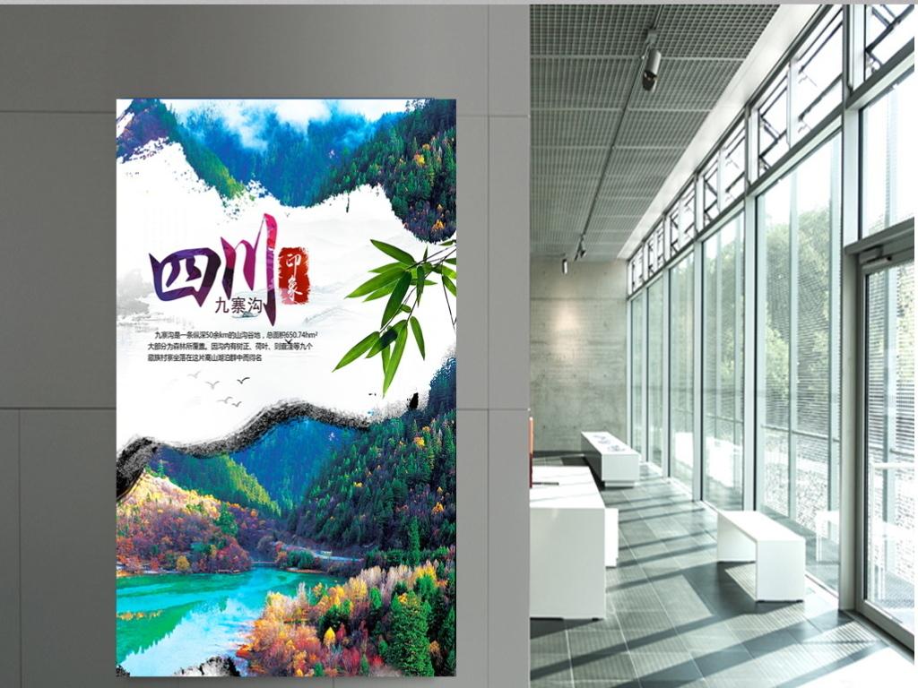 四川旅游海报宣传