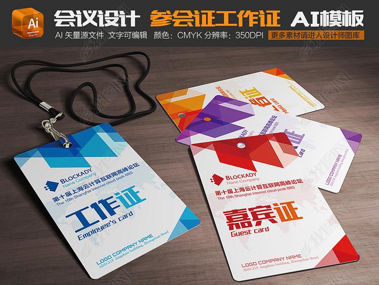 高档工作证参会证参展证代表证胸牌
