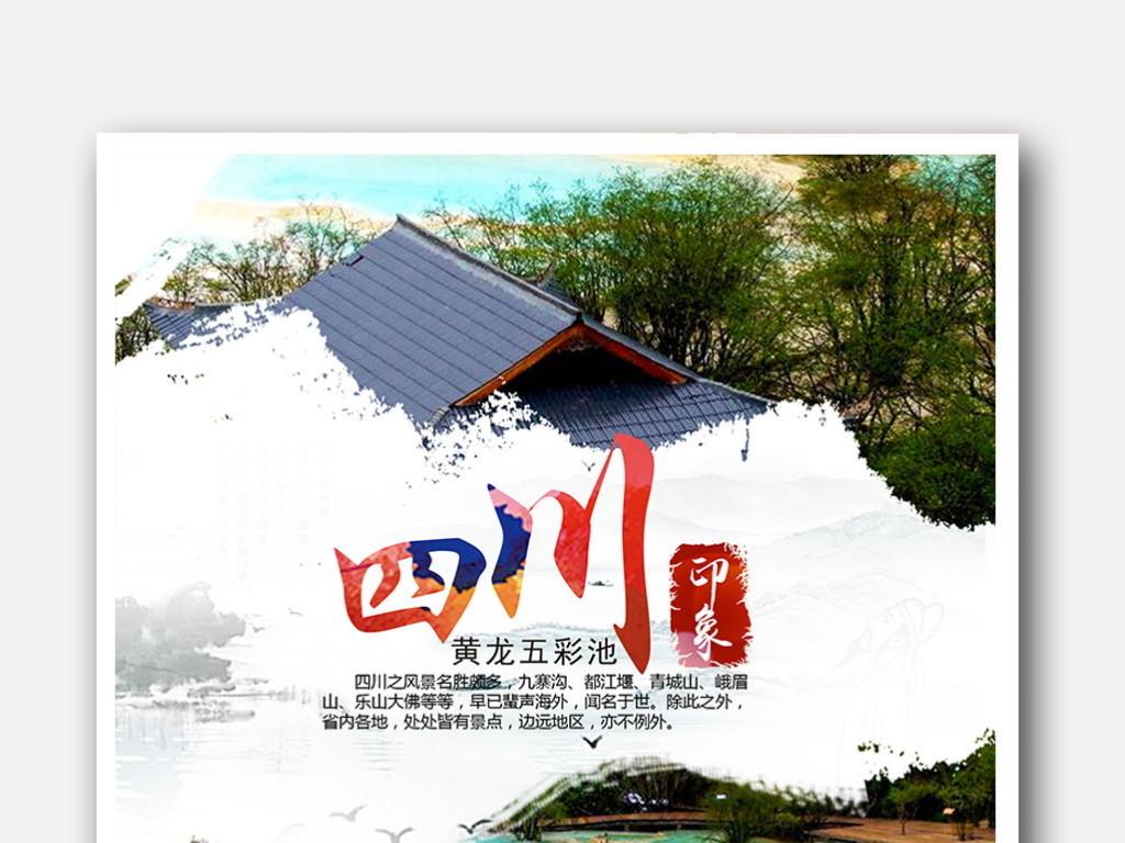 四川旅游宣传海报