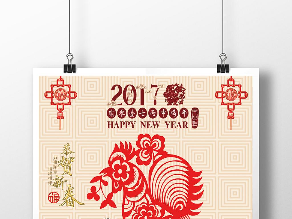 模版鸡年祝福新春快乐鸡年贺卡卡通鸡年2017年鸡年