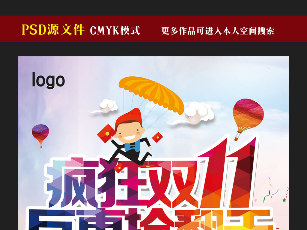双11钜惠活动海报模板