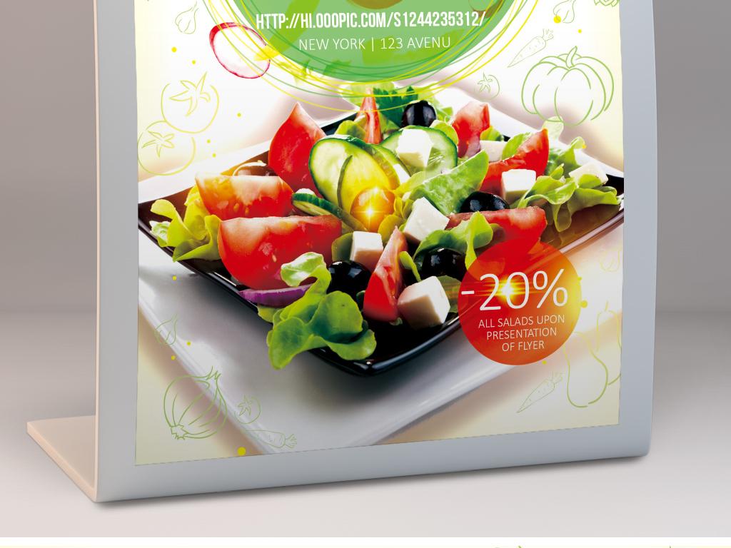 创意手绘餐厅饭店绿色有机健康美食促销海报
