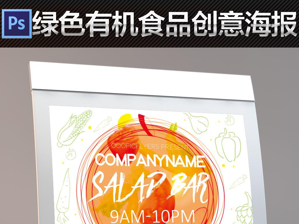 创意手绘西餐厅火锅店绿色有机食品宣传海报