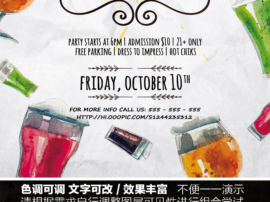 创意手绘时尚水彩鸡尾酒会饮料促销活动海报