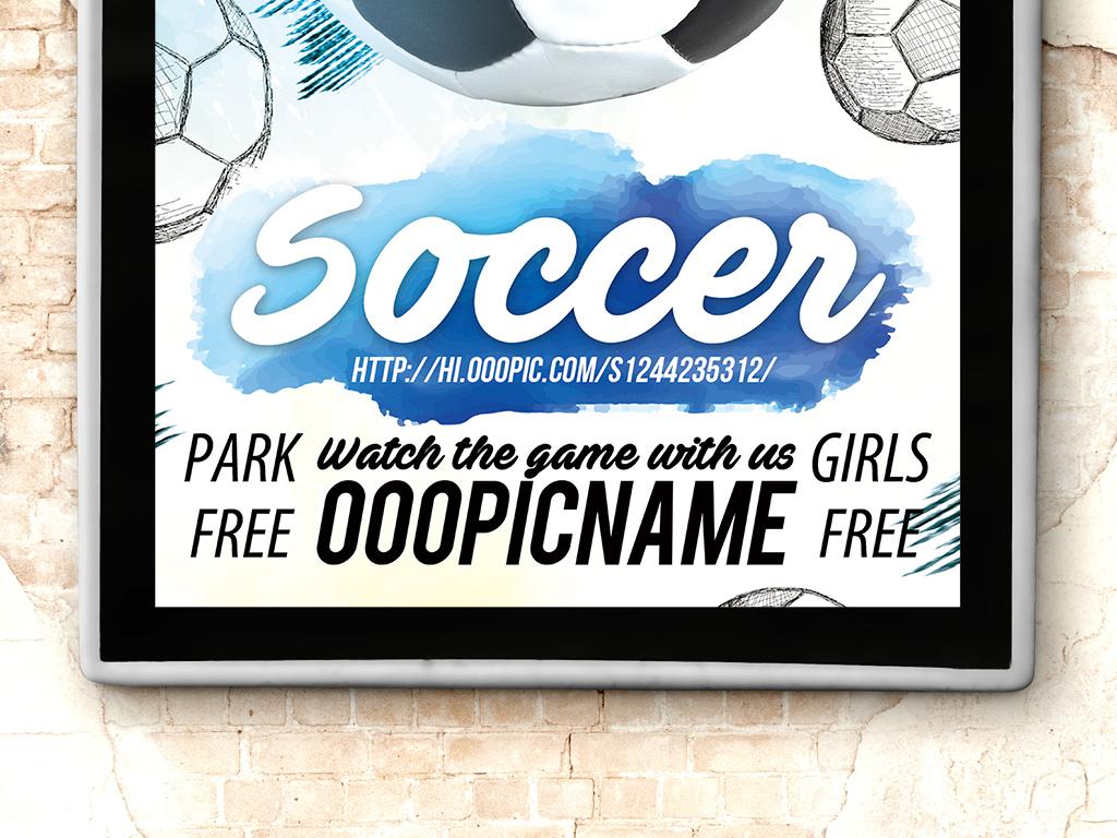 创意手绘水彩墨迹足球比赛培训招生宣传海报