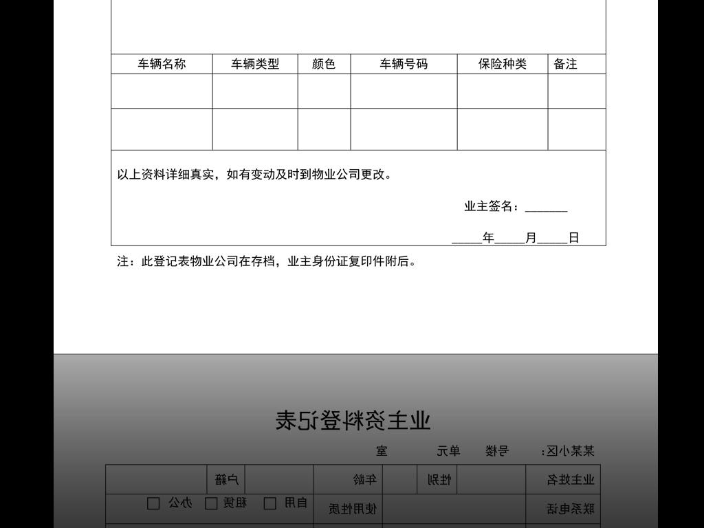 业主资料登记表(图片编号:15711846)_word简历模板_我