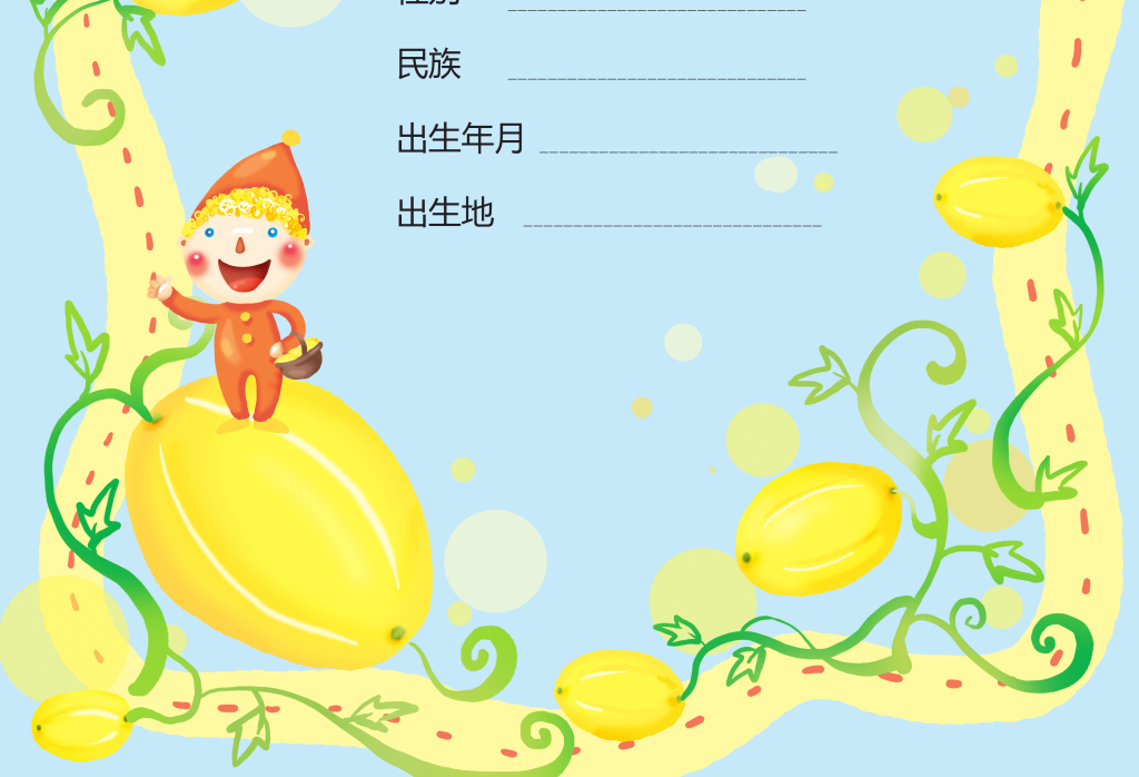 花藤边框儿童成长档案手册封面psd模板