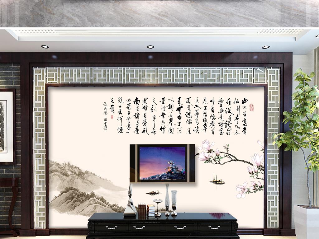 陋室铭山水画中式电视背景墙