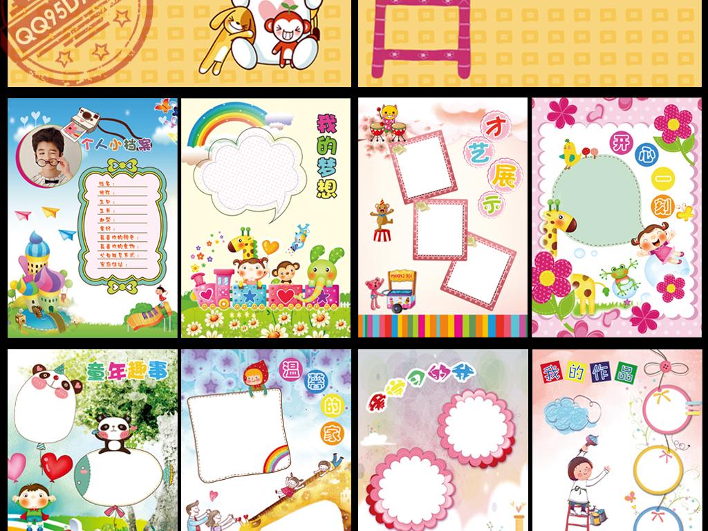 卡通儿童成长档案成长手册模板
