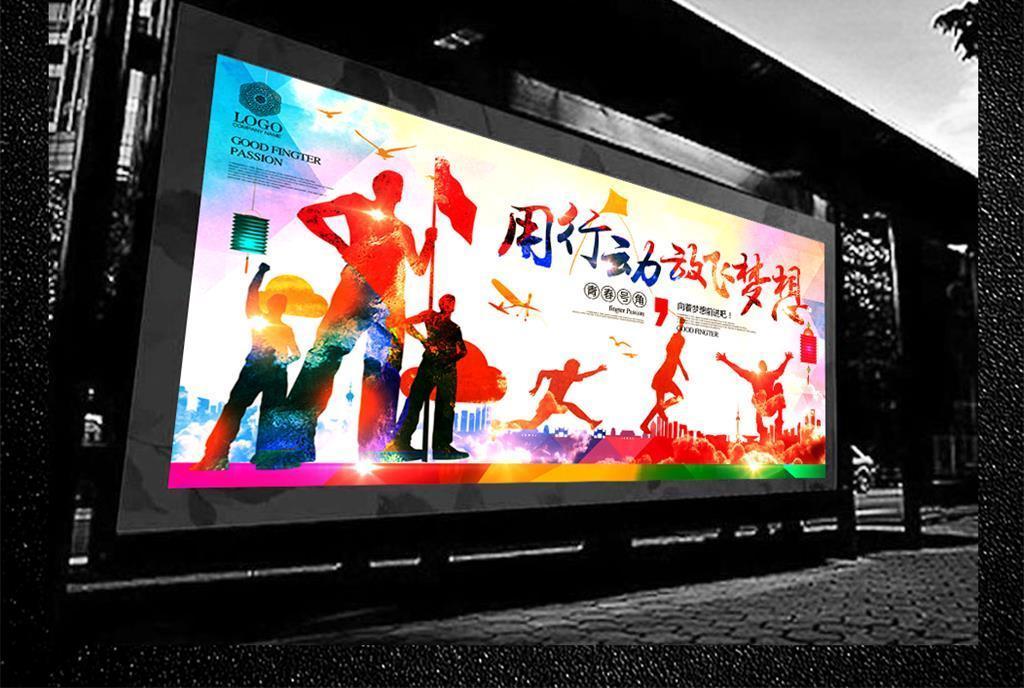放飞梦想青春励志海报展板设计