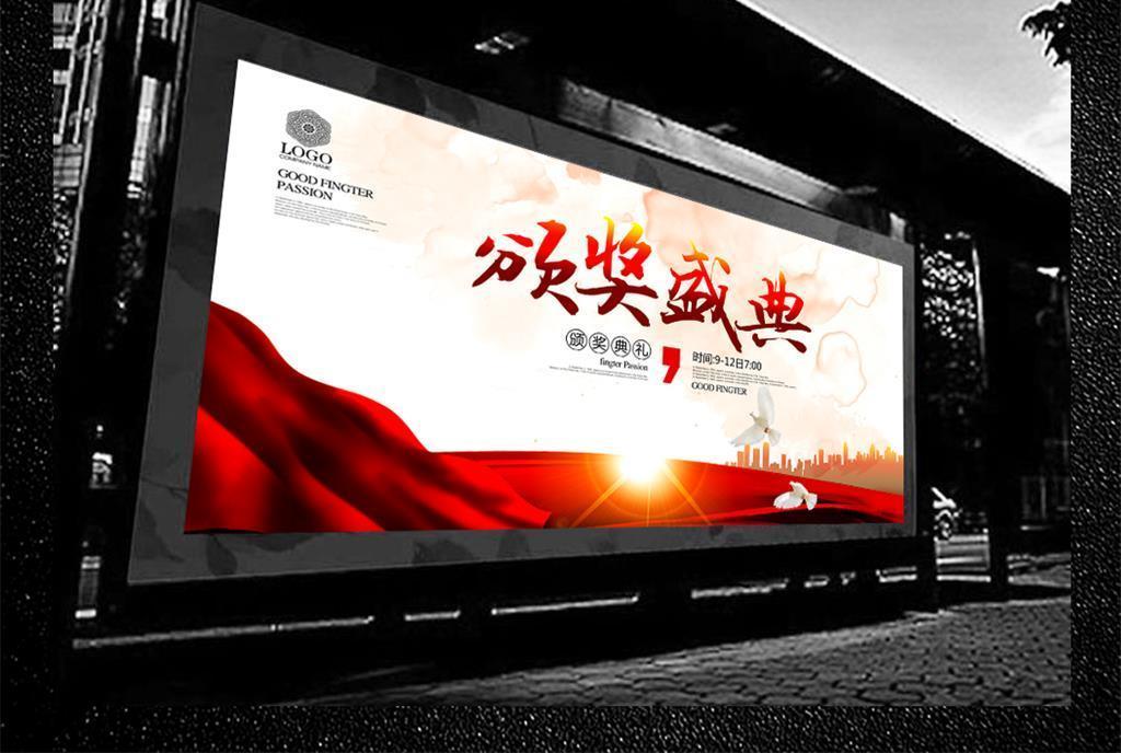 红色颁奖典礼舞台背景板设计