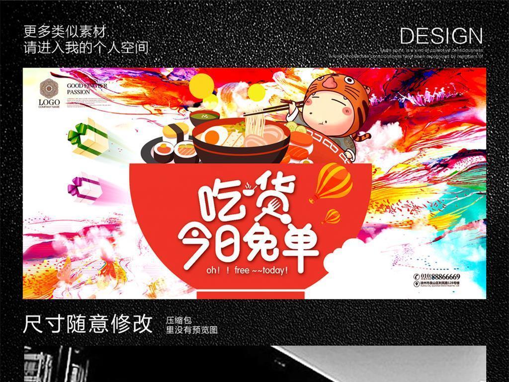 吃货今日免单美食节促销海报图片