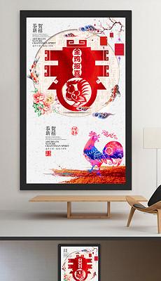 2017鸡年海报展板设计春字创意