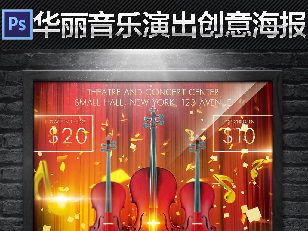 平面|广告设计 海报设计 国外创意海报 > 高贵华丽小提琴音乐会晚会