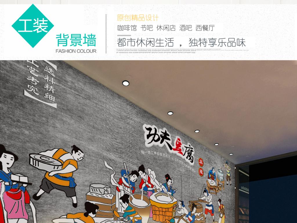 墙体手绘老火锅店清代人物风俗羊肉馆民俗烤鸭装饭店背景墙背饭店餐厅