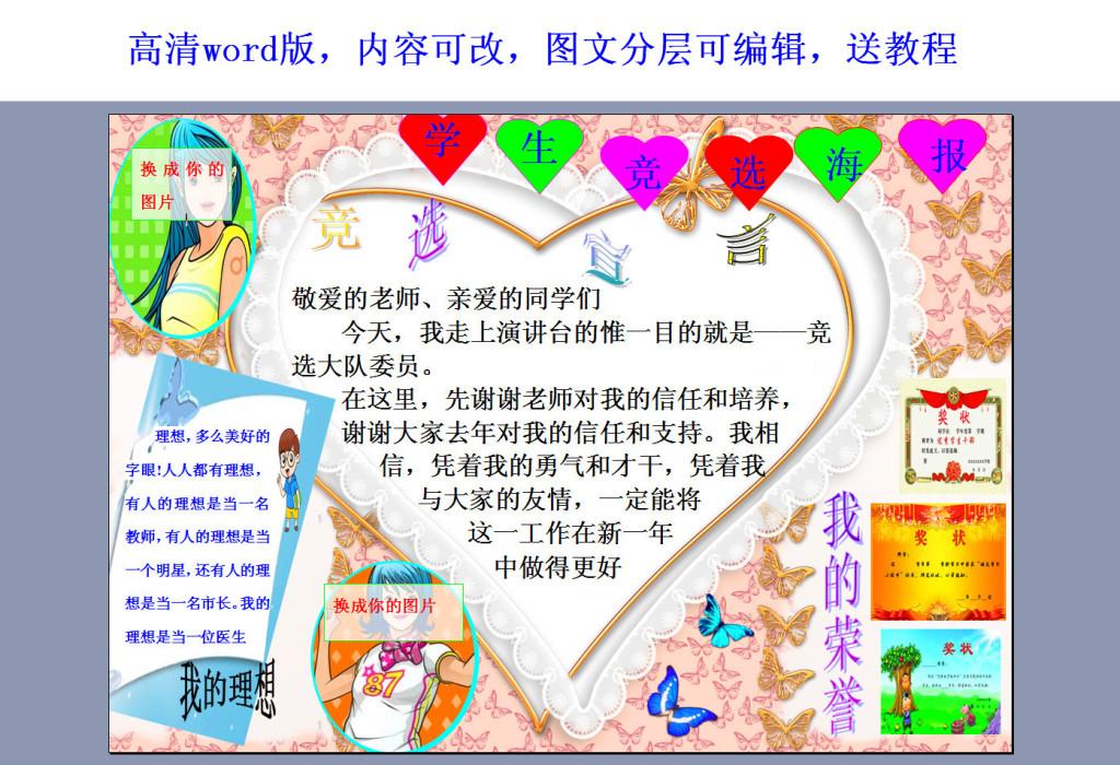 小学生大队委班干部班长竞选海报模板3