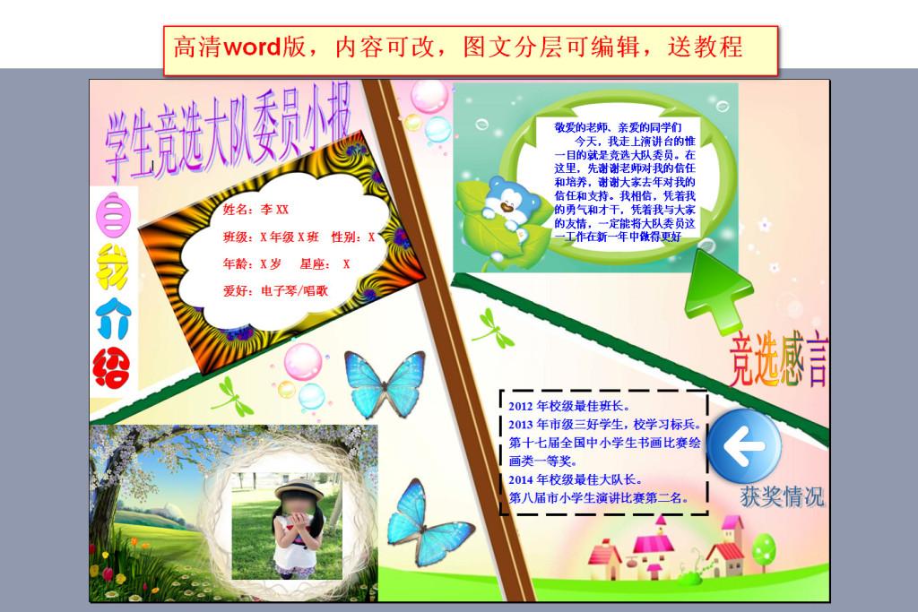 校园大队委员竞选海报设计word模板2