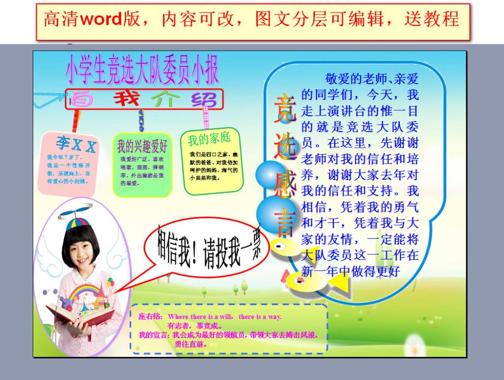 校园大队委员竞选海报设计word模板4