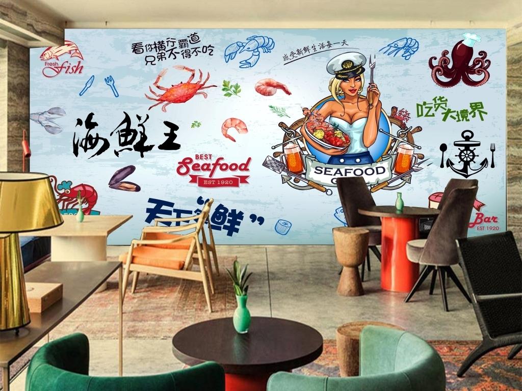 手绘螃蟹海鲜城餐厅烧烤夜宵宵夜生蚝贝壳手绘背景餐厅餐厅背景复古