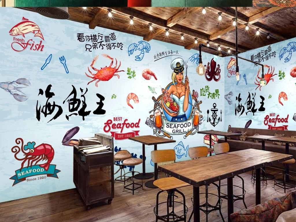 复古手绘海鲜火锅店餐厅背景墙