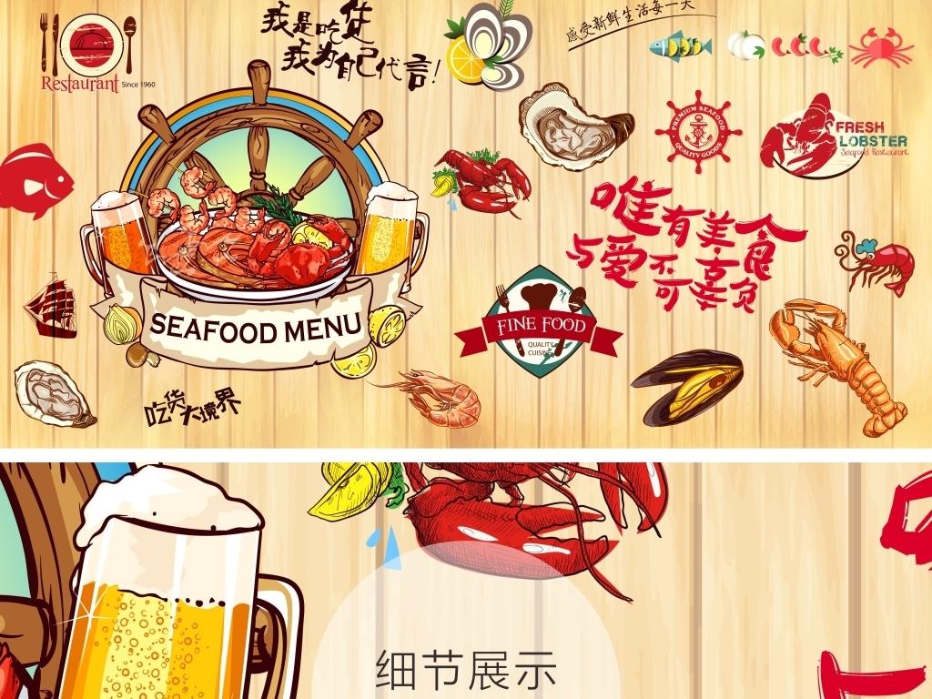手绘背景餐厅木板工装餐厅饭店饭馆餐饮龙虾小龙虾龙