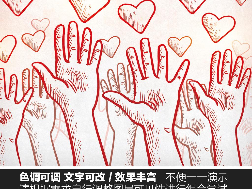 创意手绘爱心奉献募捐活动公益海报