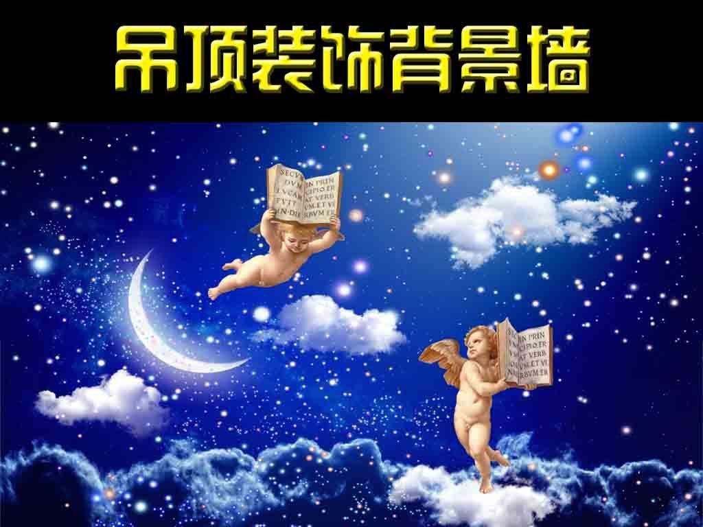 梦幻星空天使月亮星星唯美星空梦幻背景星空吊顶唯美背景唯美梦幻欧式
