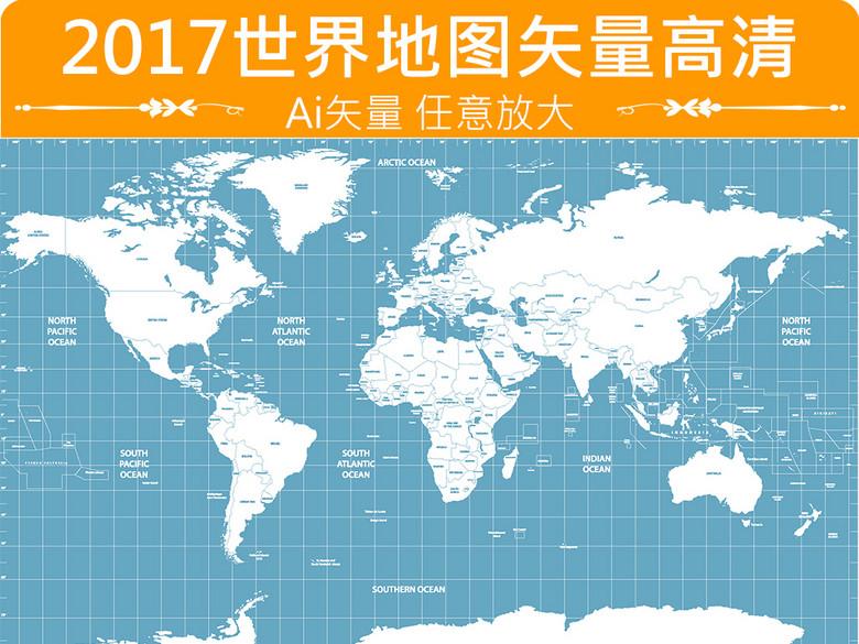 2017年蓝色高清矢量世界地图印刷精度