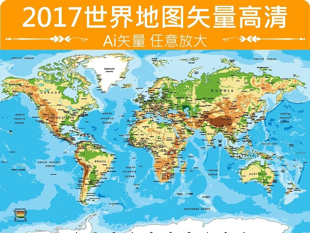 平面|广告设计 地图 世界地图 > 2017年高清矢量世界地图印刷精度源