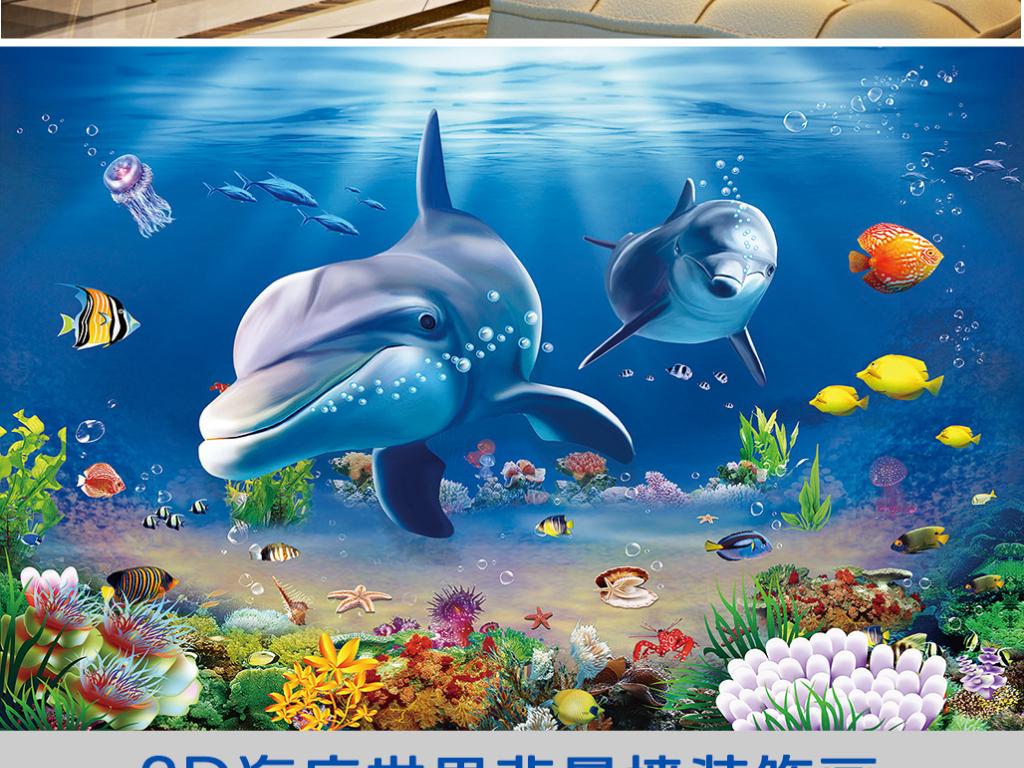 3d立体海底世界海豚母子儿童房背景墙画