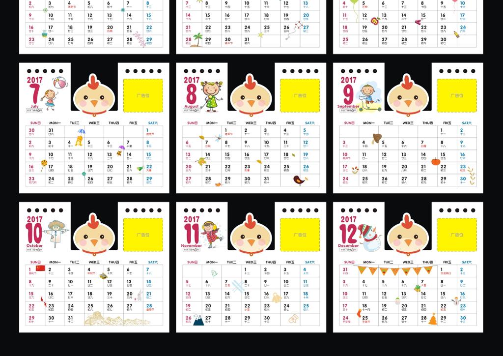 2017鸡年儿童台历模板图片