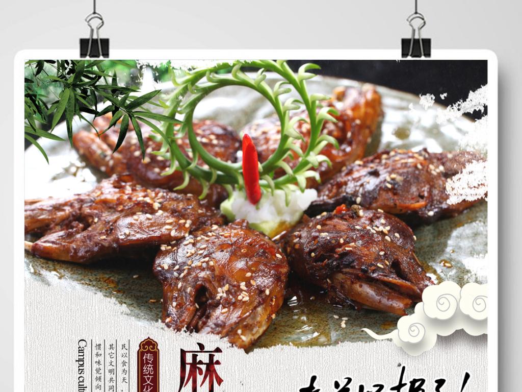 四川美食麻辣兔头海报设计