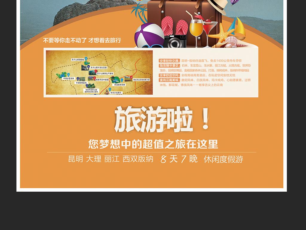 户外旅行海报宣传模板