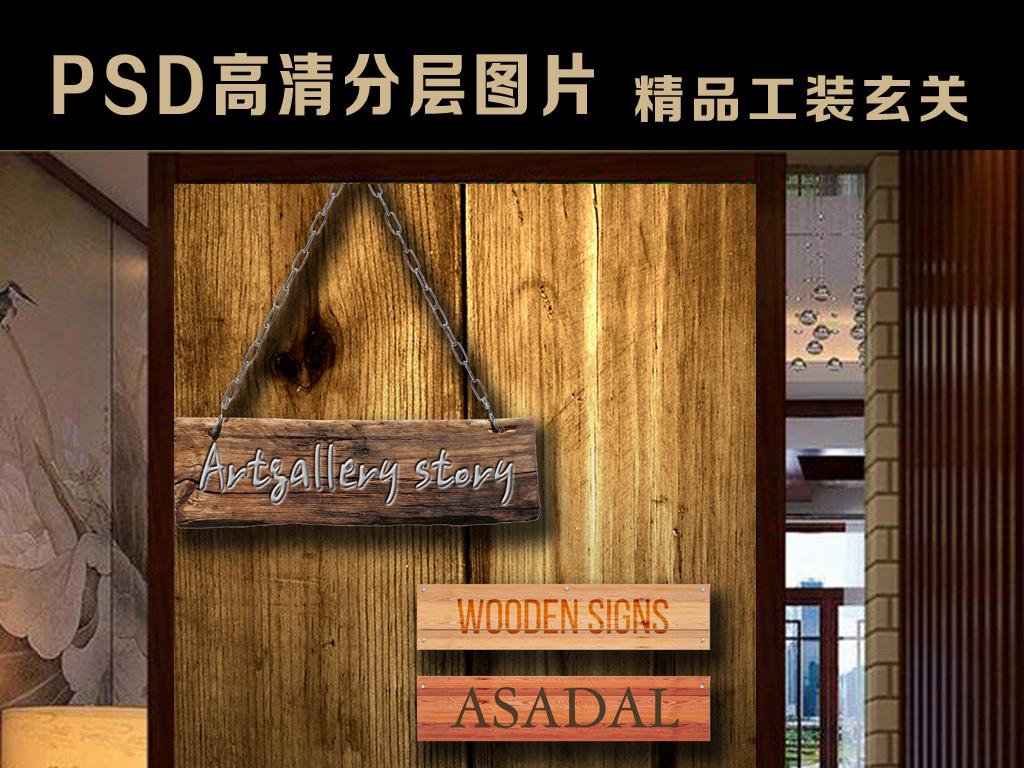 3d木板木纹复古工装玄关