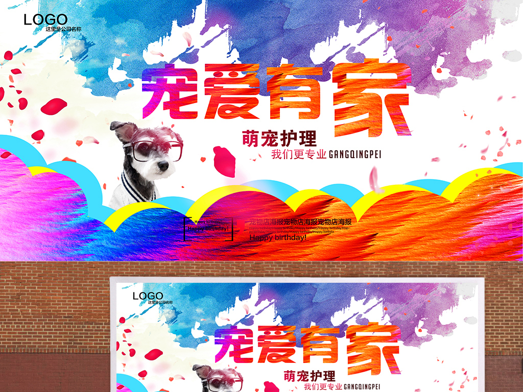 宠物之家海报psd