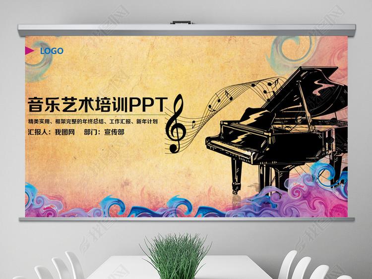 大气音乐艺术钢琴演奏培训教育教学PPT