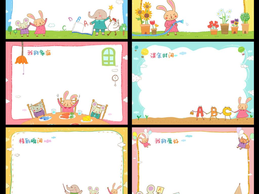 幼儿成长档案模板小学生成长档案模板成长档案画册幼儿园成长档案边框