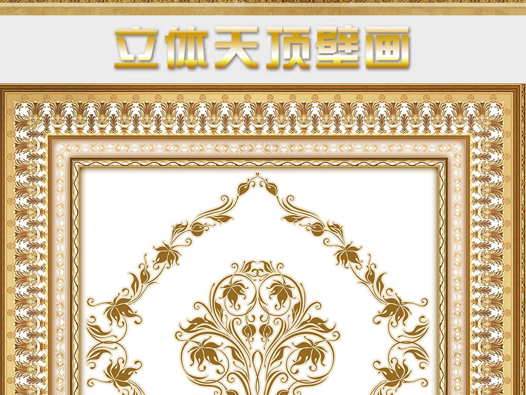 欧式金属浮雕花纹吊顶(图片编号:15721628)