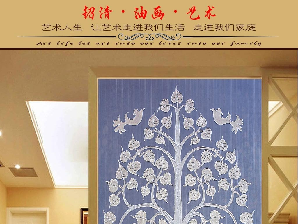 背景墙 装饰画 玄关 油画 立体油画玄关 > 白色浮雕发财树玄关餐厅