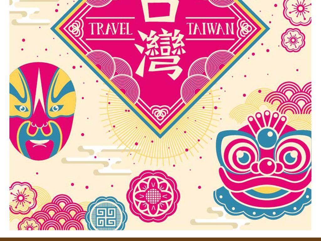 台湾建筑台湾景色手绘台湾台湾
