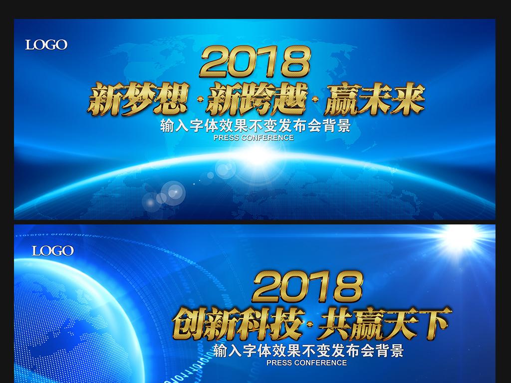 2018企业年会会议背景