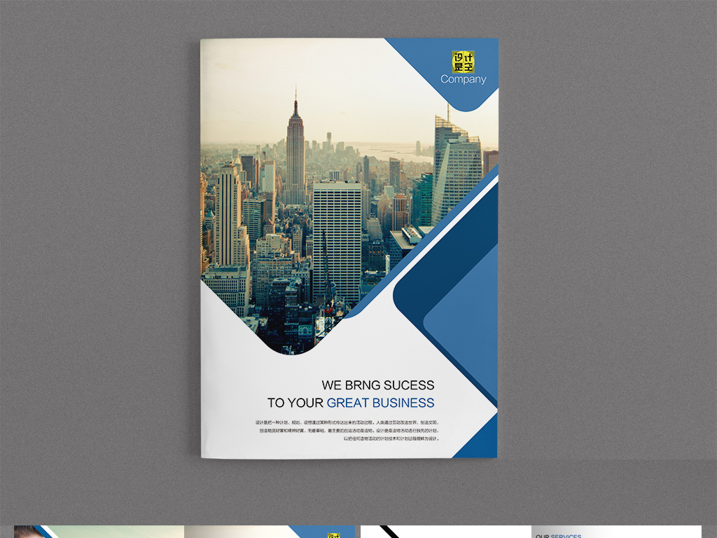 创意科技商务折页画册宣传册封面psd模板