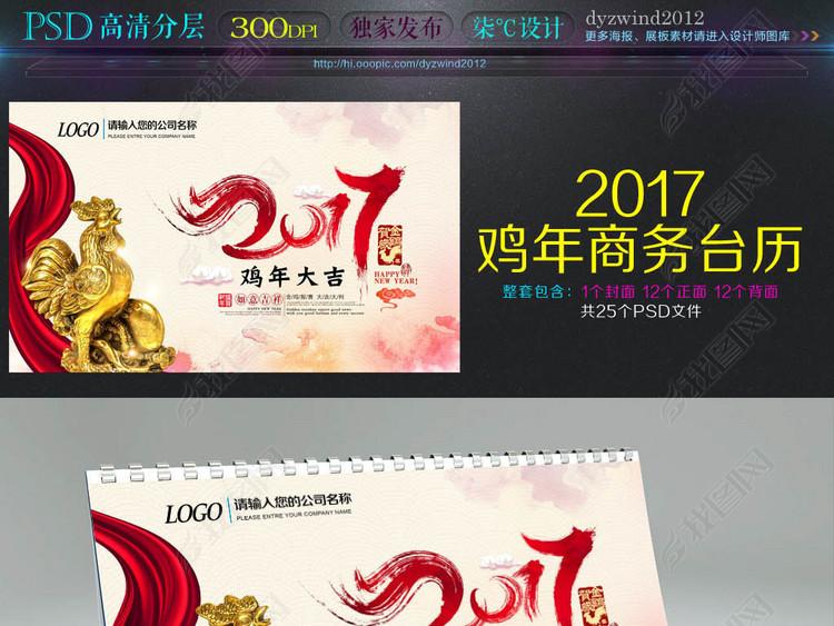 中国风2017鸡年台历日历模板