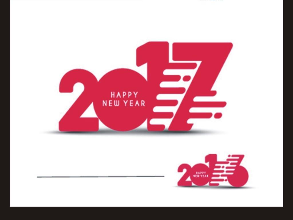 2017艺术字