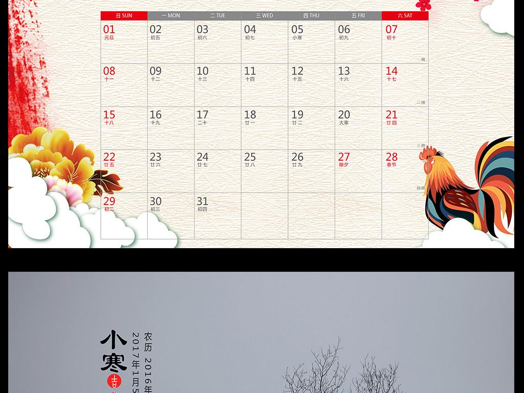 平面|广告设计 2017鸡年设计模板 2017年鸡年日历 > 最新鸡年台历一